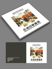 古镇旅游画册封面设计