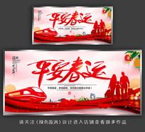 红色喜庆平安春运宣传海报