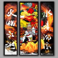 火锅江湖背景装饰画