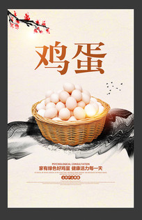 简约土鸡蛋宣传海报设计