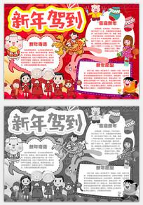 卡通漂亮新年小报手抄报