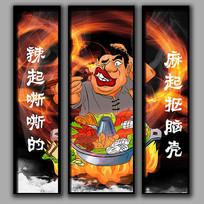 麻辣火锅宣传装饰画