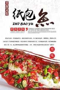 美食纸包鱼海报设计