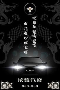 汽车改装海报设计
