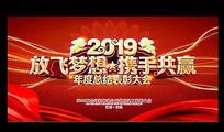 企业年度表彰大会舞台背景