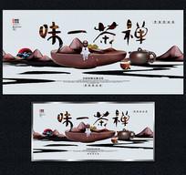 中国风禅茶一味海报设计