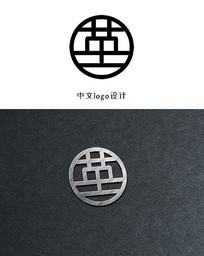 中文简约logo设计