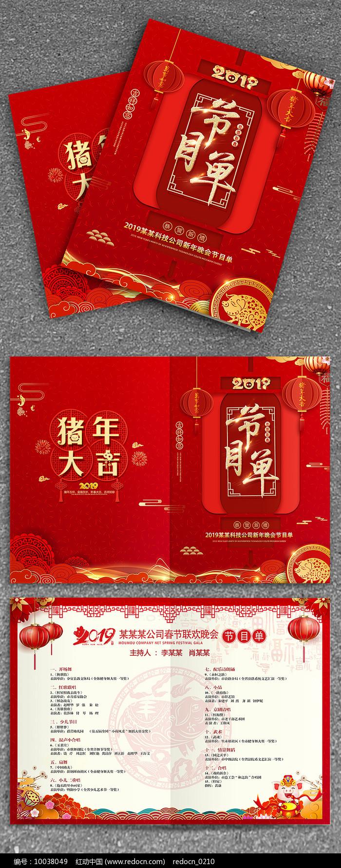 2019红色大气晚会节目单图片