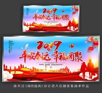 2019平安春运展板设计