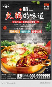创意的火锅的味道宣传海报