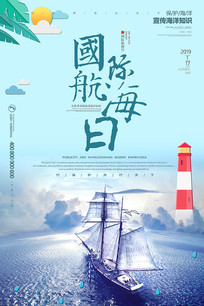 创意简洁国际航海日海报