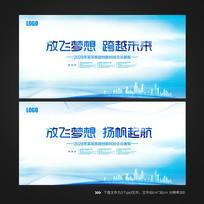 淡蓝色大气企业会议背景板