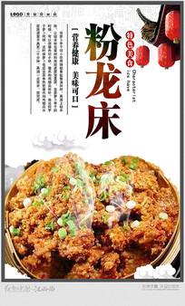 粉龙床美食文化宣传海报