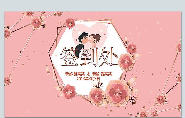 粉色花朵婚礼签到展板设计模板
