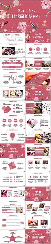 粉色美容化妆品彩妆护肤PPT