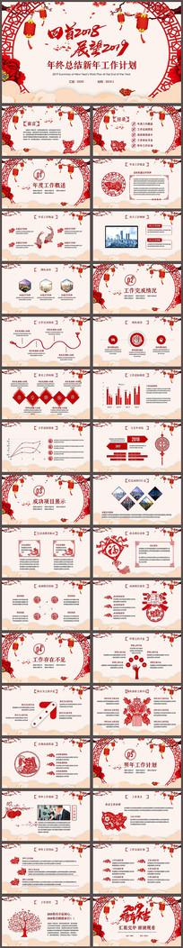 红色剪纸中国风年终总结PPT