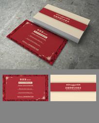 红色中国风婚庆名片