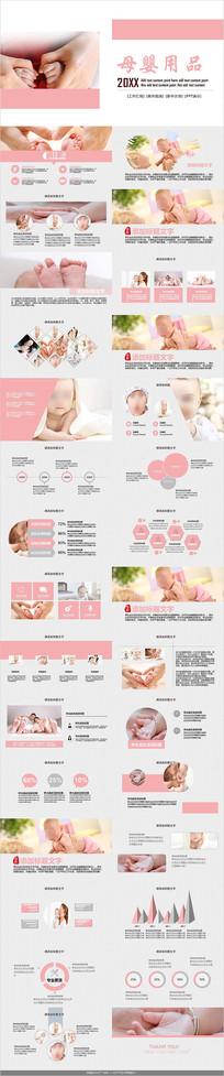 母婴会所孕妇母婴PPT模板