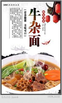 牛杂面美食文化宣传海报