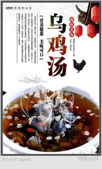乌鸡汤美食文化宣传海报