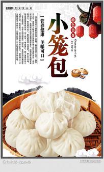小笼包美食文化宣传海报