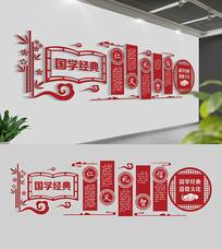 校园国学经典文化墙设计