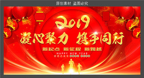 2019春节舞台背景