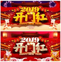 2019开门红新年展板