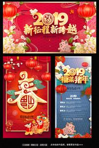 2019猪年春节活动海报展架