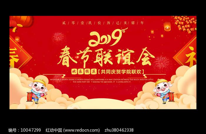 2019猪年春节联欢晚会展板图片