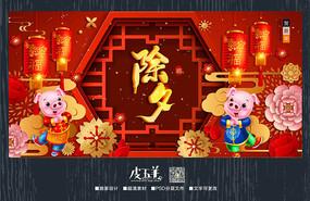 2019猪年除夕宣传海报