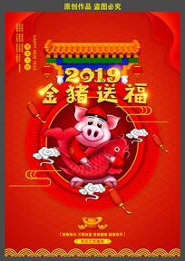 2019猪年活动海报