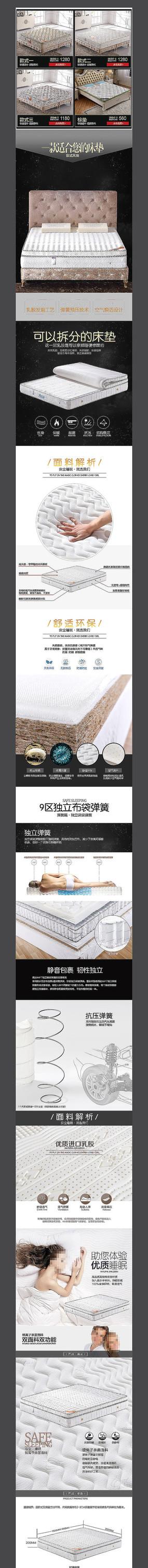 床上用品淘宝详情页设计 PSD