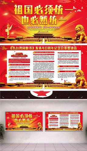 告台湾同胞书发表40周年展板