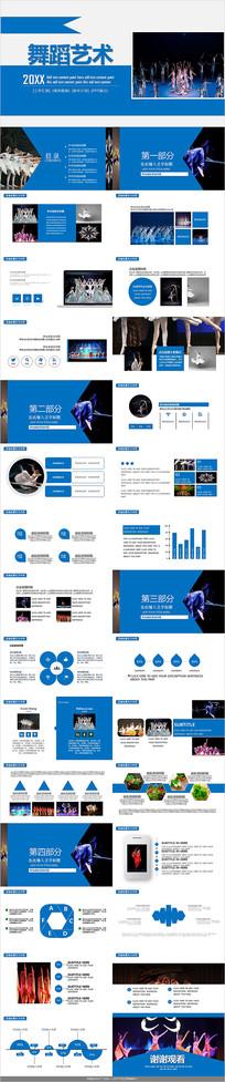 蓝色舞蹈艺术PPT模板