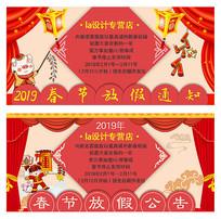 淘宝春节放假通知公告海报