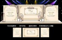 香槟系主题婚礼背景板