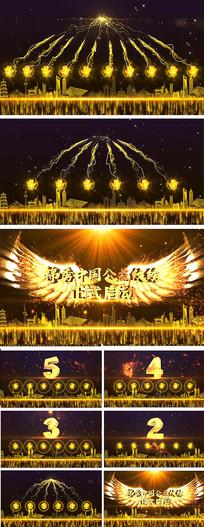 震撼金色手掌翅膀年会启动仪式视频