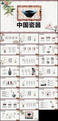 中国风瓷器PPT模板