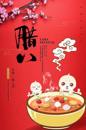 中国风珊瑚红腊八节海报设计