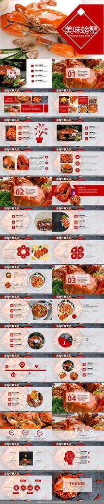 中国美食螃蟹美食PPT模板