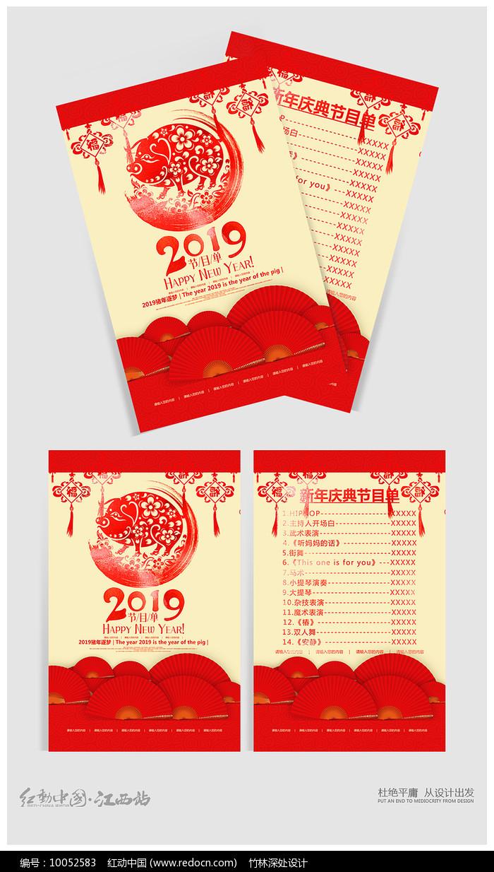 2019新春节目单模板设计图片