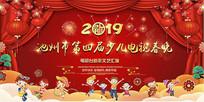 2019元旦文艺汇演舞台背景板