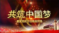 共筑中国梦党政片头AE模板