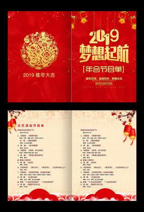 红色大气2019猪年节目单