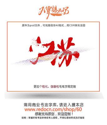 江苏毛笔字