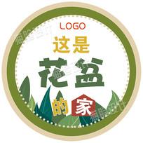 卡通办公室学校花盆绿植图标