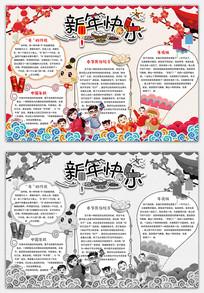卡通趣味春节小报新年小报