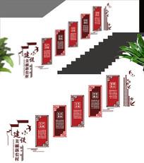 美丽乡村建设楼梯文化墙