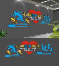 企业团队励志文化墙布置